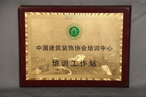 中国建筑装饰协会培训中心