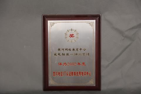 四川地区IT认证教育优秀培训中心