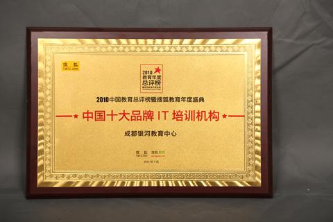 2006年中国十大品牌IT培训机构