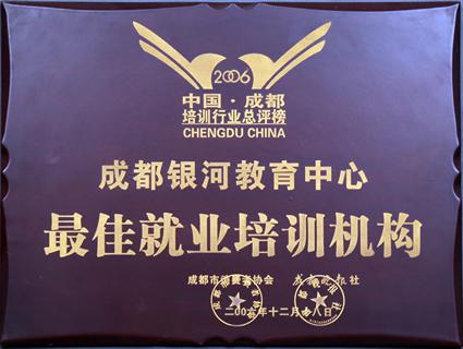 """2006年""""最佳就业培训机构"""""""