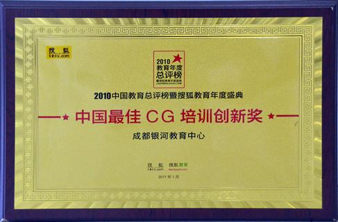 中国最佳CG培训创新奖