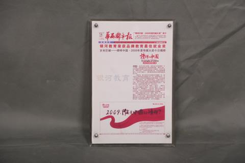 2009年传媒大奖