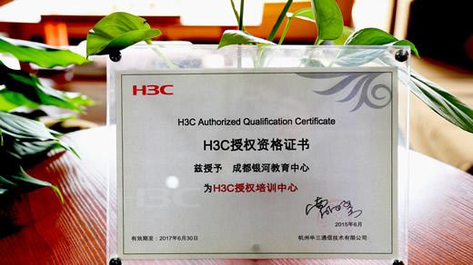 H3C授权资格证书(2)