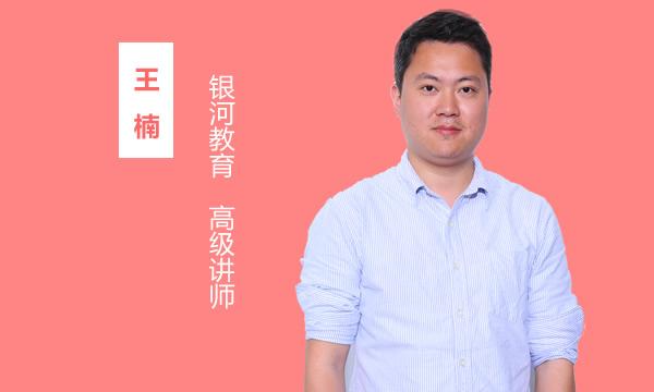 银河教育高级讲师-王楠