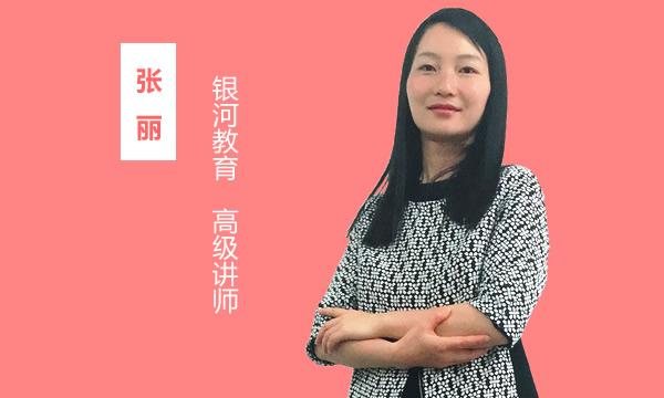 银河教育高级讲师-张丽