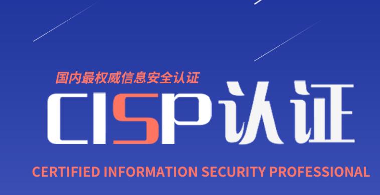 CISP证书好考吗