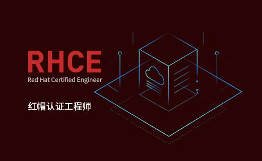 红帽中级RHCE证书有什么用