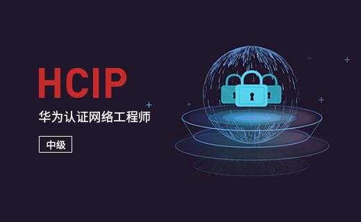 华为HCIP考试考哪三门