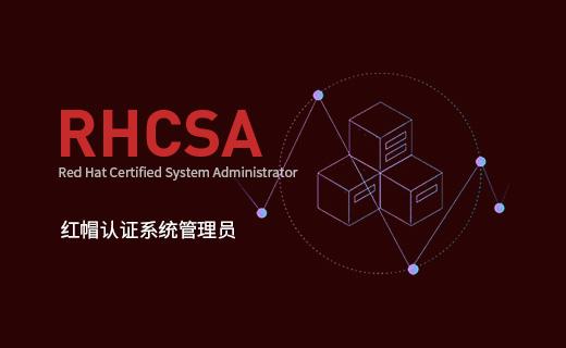 红帽初级RHCSA证书有用吗