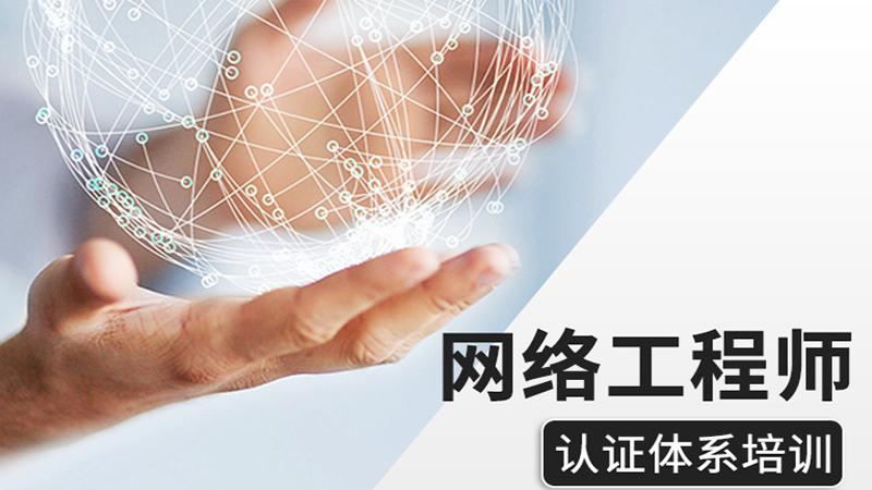 华为网络工程师认证考试费用