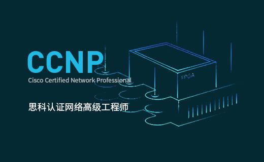 可以直接考CCNP证书吗