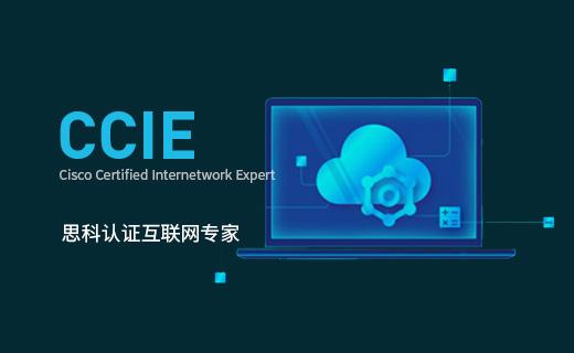 思科CCIE认证有效期_过期要重认证吗