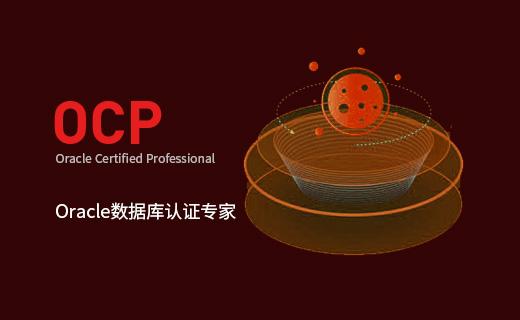 ORACLE OCP认证是什么