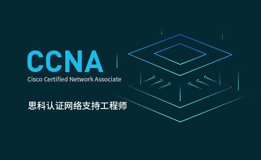 思科CCNA认证怎样报名