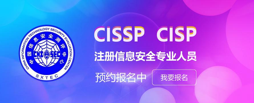 CISP认证考试通过难吗