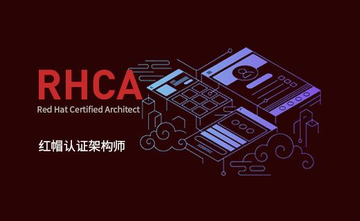 红帽认证RHCA值不值得考