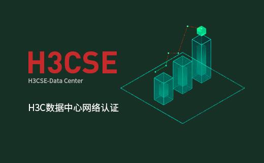 H3CSE认证考试费用