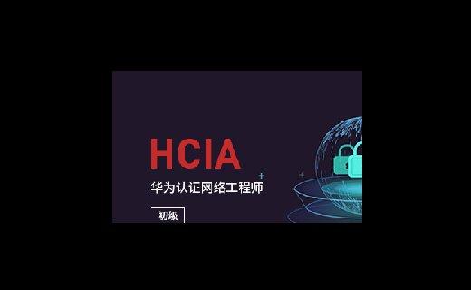 2020年4月18日HCIA开班信息