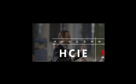 2020年4月25日HCIE开班信息