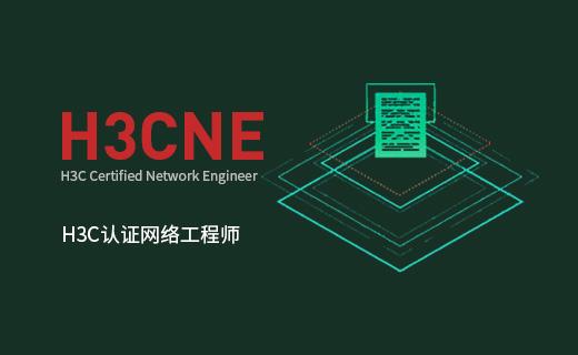 2021年5月10日H3CNE开班计划